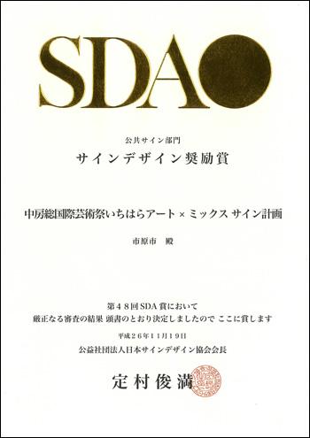 sda-1