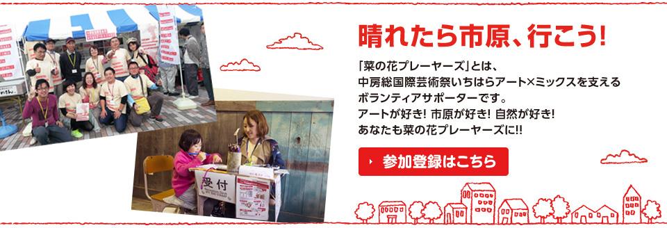 中房総国際芸術祭いちはらアート×ミックスの菜の花プレーヤーズサイトです