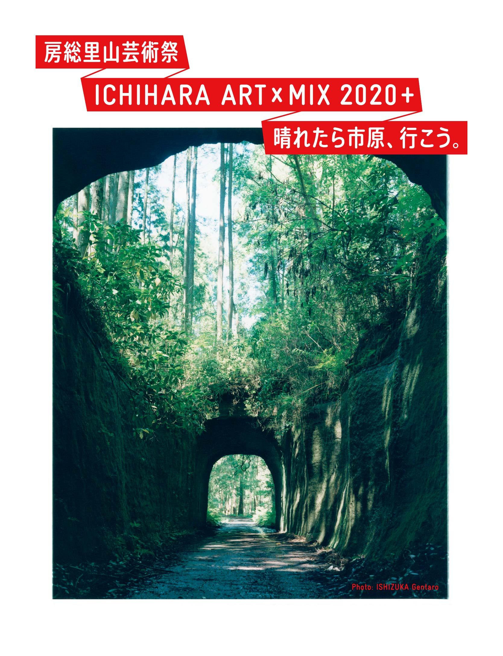 房総里山芸術祭 ICHIHARA ARTxMIX 2020+ 晴れたら市原、行こう
