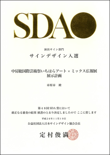 sda-2