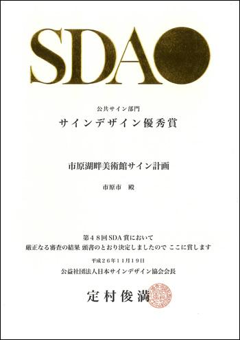 sda-3